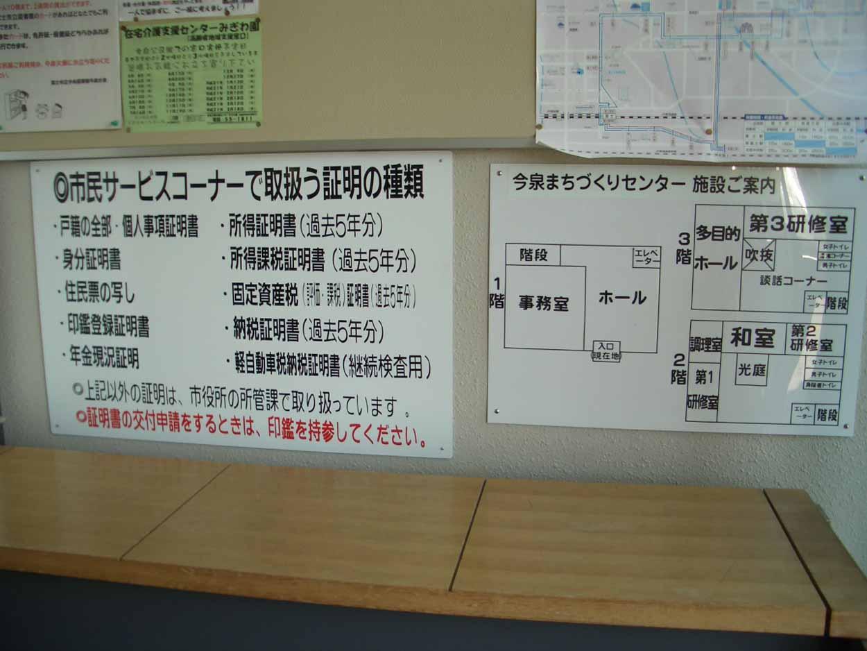 今日から新年度。公民館が「まちづくりセンター」へ!_f0141310_23184222.jpg