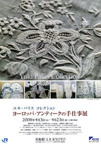 YUKI PALLIS COLLECTION_e0139422_1105239.jpg