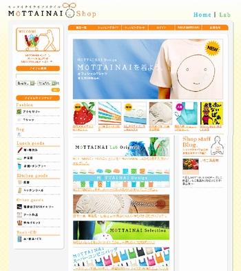 MOTTAINAI SHOPリニューアルオープン!!_e0105047_11145267.jpg