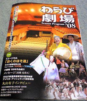 わらび劇場 '08_f0081443_2029119.jpg