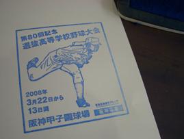 カルチャー教室と甲子園と私_c0141944_23501017.jpg