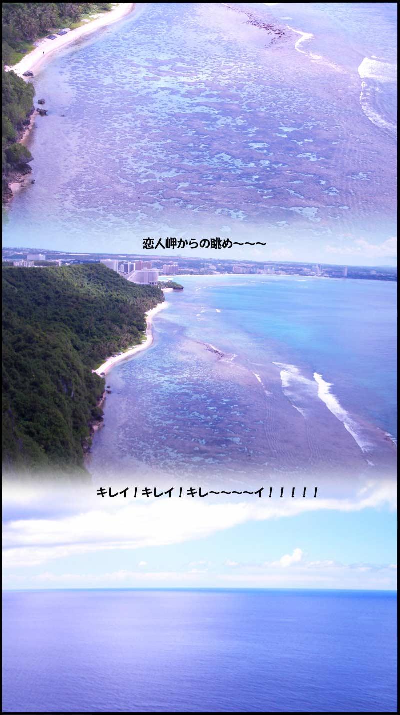 グァム→3/21☆恋人岬からの眺め♡_f0119369_2232192.jpg