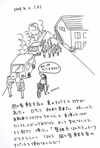 4/2 ロケや!!!_f0072976_22582757.jpg