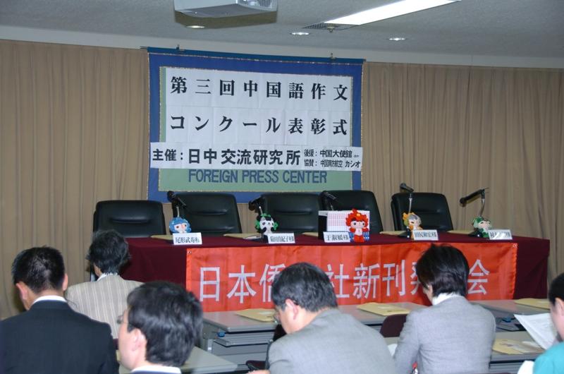 第三回日本人の中国語作文コンクール表彰式会場 1_d0027795_12405818.jpg