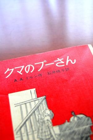 石井桃子さんの絵本と私たち_a0027105_9464448.jpg