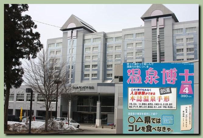 富山県・あわすの温泉_f0079990_8374449.jpg