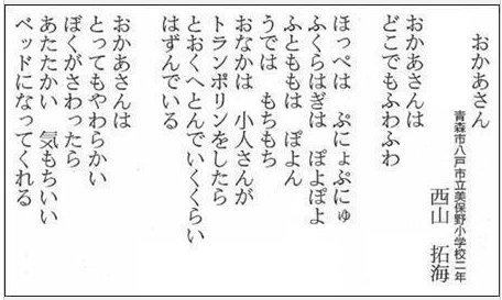 八戸の小学生殺人事件 - 晩翠わかば賞入選詩「おかあさん」_b0087409_17142710.jpg