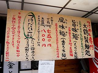 大鶴製麺処・臨時出張所(「野望天」店内)@上新庄 ★★ (旨味麺&風味麺+こいつけ&うすつけ)_f0080612_1531177.jpg