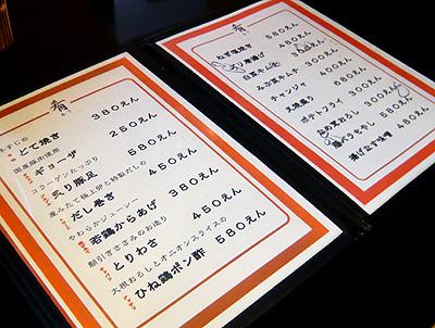 つるめん@今福鶴見 ★★ (アラカルト&素そば(醤油&塩))_f0080612_19231336.jpg