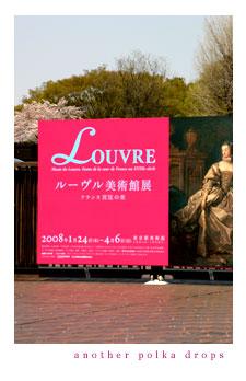 ルーブル美術館展と上野動物園_d0012237_22183683.jpg