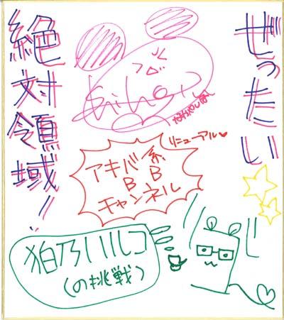 2008.04.04 アキバ系BBチャンネルで宣伝してきました。_f0062454_20335632.jpg