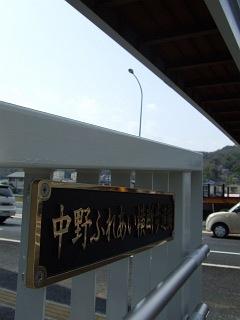 歩道橋の上から・⑲ 中野ふれあい横断歩道橋・その2_b0095061_10391060.jpg