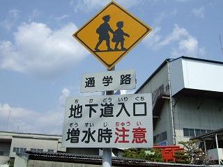 歩道橋の上から・⑲ 中野ふれあい横断歩道橋・その2_b0095061_10413838.jpg