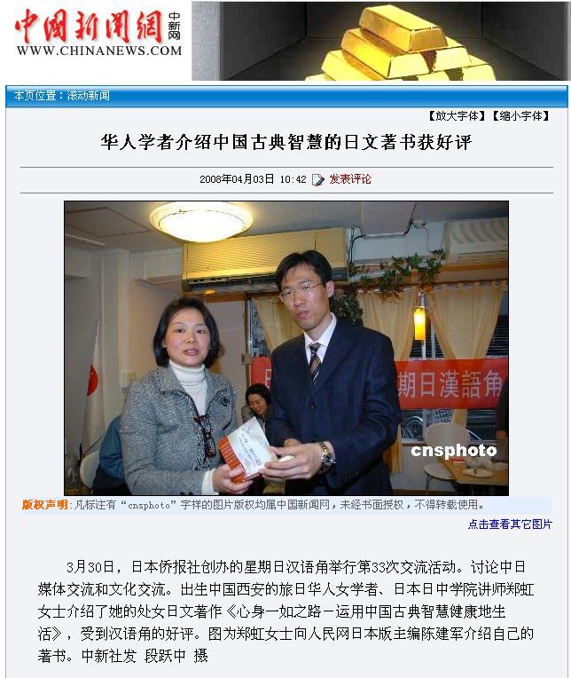 中国新聞社 第33回星期日漢語角の写真を配信_d0027795_751683.jpg