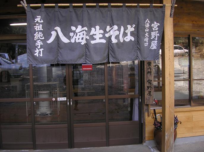 八海山蕎麦_f0050226_1932972.jpg