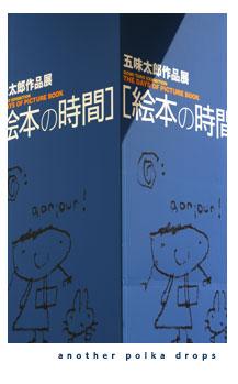 五味太郎作品展「絵本の時間」_d0012237_19443950.jpg
