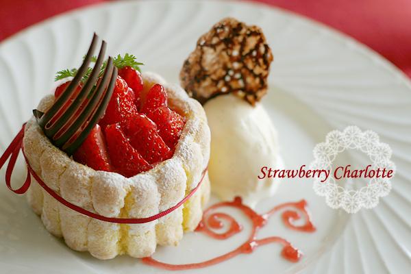 苺のシャルロット_f0149855_9314556.jpg