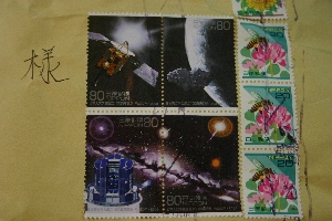 記念切手_a0095470_19251989.jpg