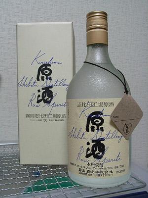 本格焼酎 霧島志比田工場原酒 (霧島酒造)_b0006870_22255379.jpg
