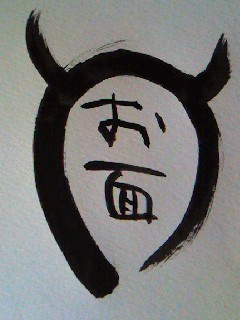 仮面展/ Mask_d0090888_8281014.jpg