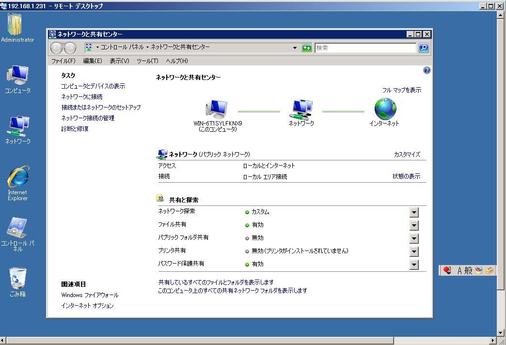 Windows2008 Server on SUSE+XEN_a0056607_22254943.jpg
