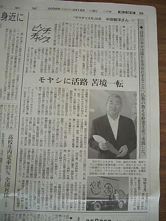 朝日新聞にサラダコスモ&ちこり村掲載_d0063218_18161784.jpg