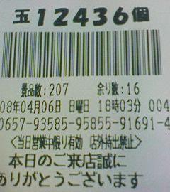 f0065228_19313273.jpg