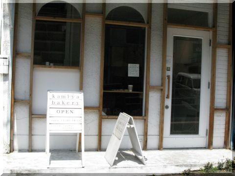 kamiya bakery【名古屋・名古屋大学】_d0112968_18445733.jpg