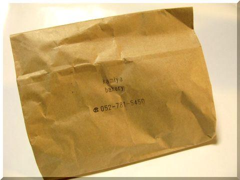 kamiya bakery【名古屋・名古屋大学】_d0112968_18501281.jpg