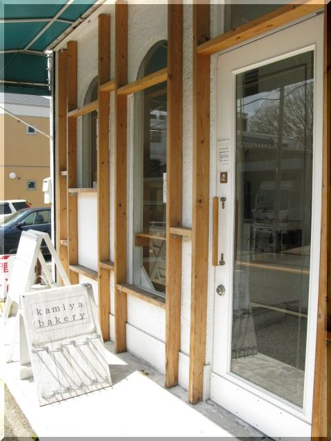 kamiya bakery【名古屋・名古屋大学】_d0112968_1910481.jpg