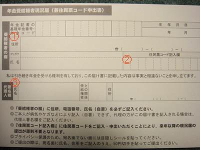 φ(.. )書類の書き方 弐_d0132289_13302996.jpg