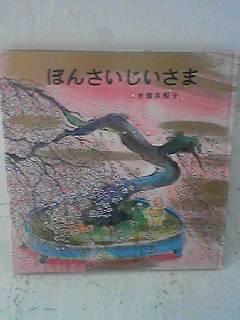 桜の季節_e0132895_15111734.jpg
