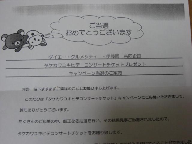 「タケカワユキヒデ」コンサートチケット当選!_a0100706_2022731.jpg