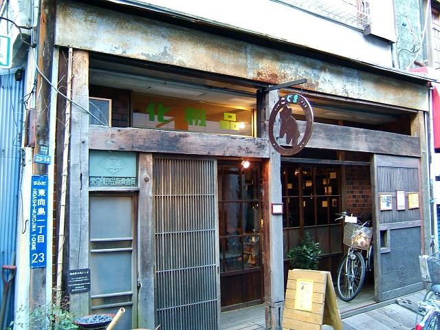 曳船の喫茶店「こぐま」_e0089232_20514996.jpg