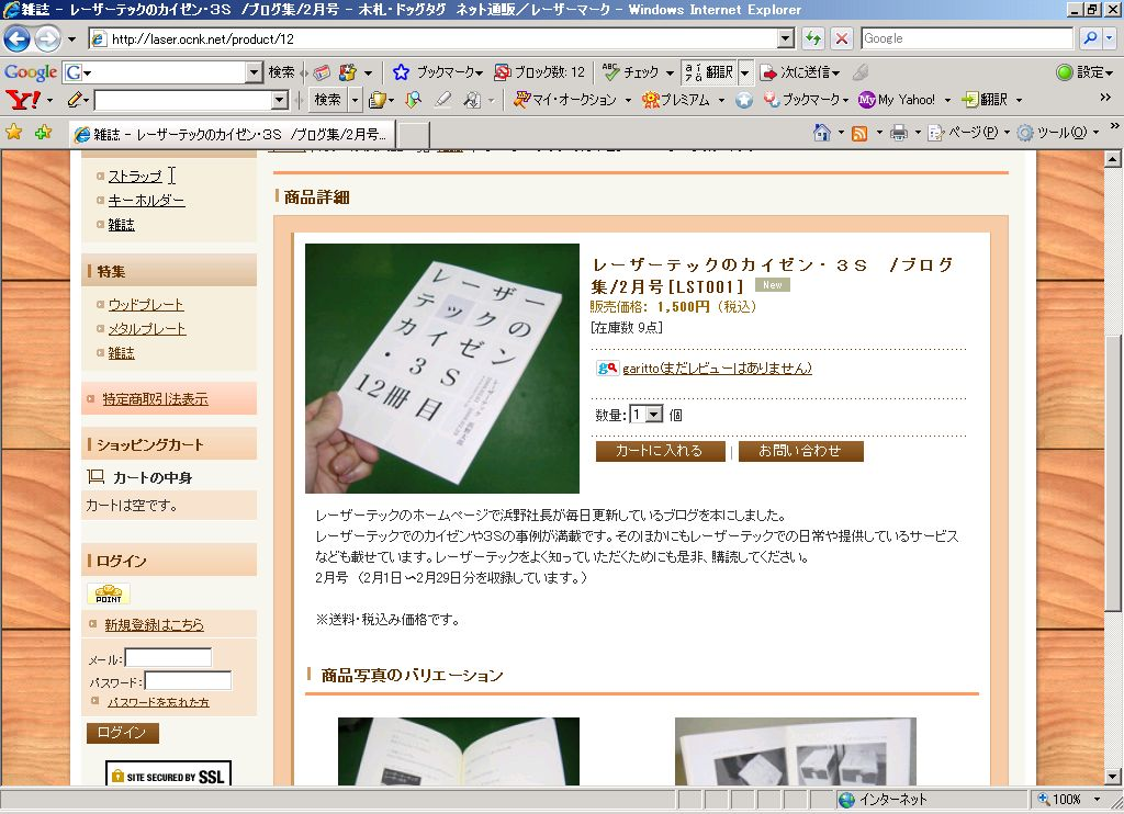 ブログ本ついに販売_d0085634_14381359.jpg