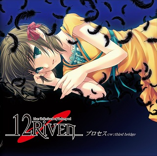 KAORI.が歌う、PS2「12RIVEN」エンディングテーマ・シングル「プロセス」が4月23日発売!_e0025035_0442086.jpg