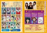 「2008 SPRING ANIME GUIDE BOOK」無料配布中!!_e0025035_9351322.jpg