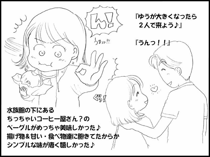 グァム→3/22☆ベーグル♡_f0119369_9141637.jpg