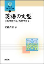 英語の文型 安藤貞雄 著 開拓社_a0013687_2163157.jpg