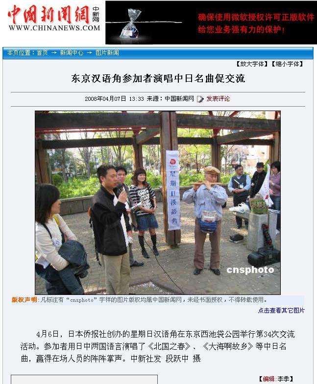 第34回星期日漢語角で日中名曲演唱写真 中国新聞社より配信_d0027795_1448680.jpg