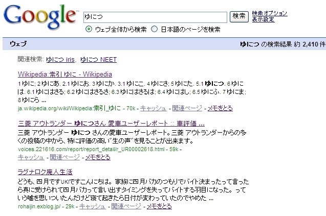 Wikipedia:索引 きけんせん - Ja...