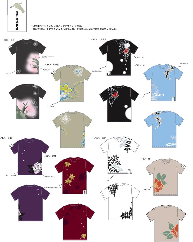 ■空デザインのTシャツ展示販売されています_d0051613_22142842.jpg