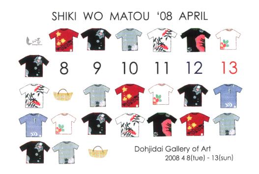 ■空デザインのTシャツ展示販売されています_d0051613_221466.jpg