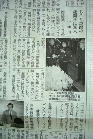 中日新聞にちこり村蔵開き掲載_d0063218_1659553.jpg