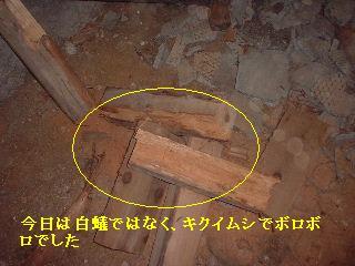 解体作業_f0031037_17405179.jpg
