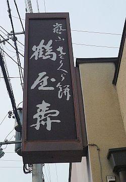 京都・・・花巡り2♪_d0078486_1129487.jpg