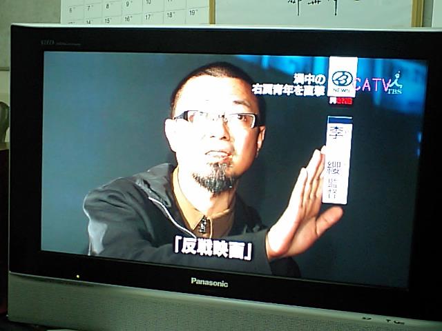 在日中国人の李いん監督 TBSに生出演_d0027795_01466.jpg