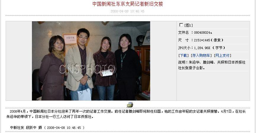 中国新聞社東京支局記者交替 後任の関妍さん着任_d0027795_12152863.jpg