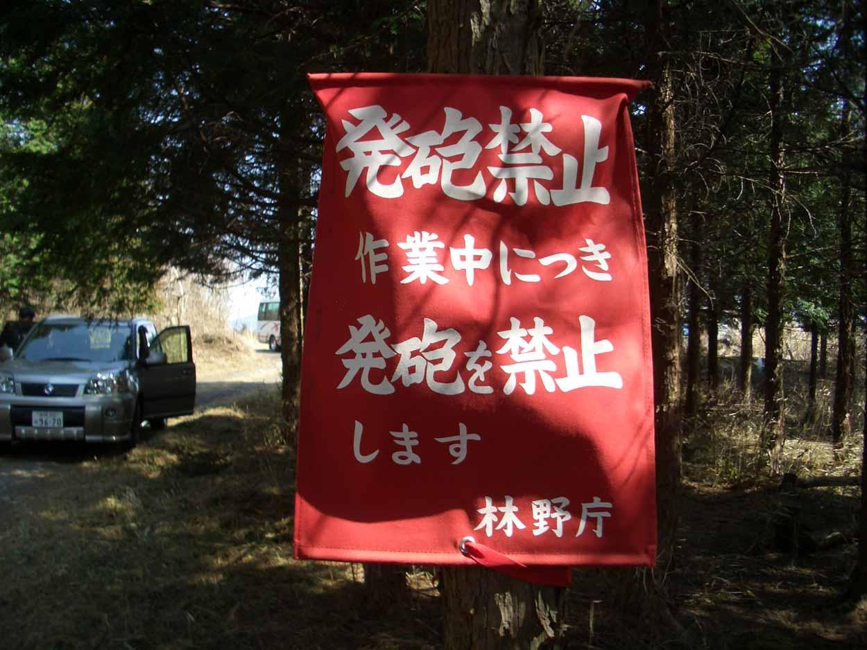 富士山国有林での森づくり・・・の打合せ_f0141310_2357290.jpg