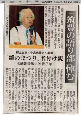 中島忠雄先生追悼_f0040233_19574126.jpg